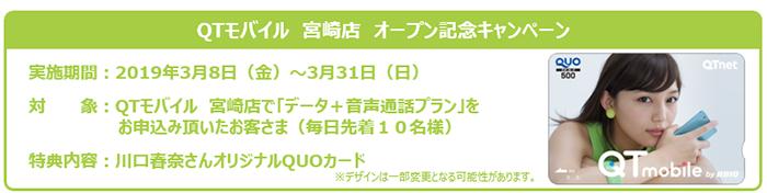 QTモバイル宮崎店 オープン記念キャンペーン
