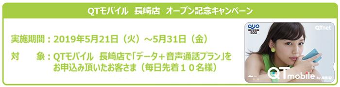 QTモバイル長崎店 オープン記念キャンペーン